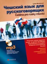 Ljuba Mrověcová: Čeština pro rusky mluvící