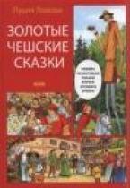 Zlaté České pohádky-Rusky