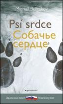 Michail Bulgakov: Psí srdce