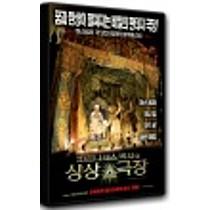Imaginarium dr. Parnasse (DVD)